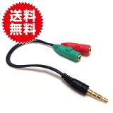 スマホやPS4でパソコンのヘッドセットが使える! ステレオ3.5mm4極(オス)→音声・マイク(メス) 3.5mmステレオプラグ4極→音声・マイク分岐ケーブル