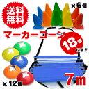 【マーカーコーン18個付き】トレーニングラダー ブルー 7m...