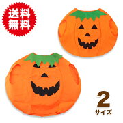 ハロウィン かぼちゃ パンプキン コスプレ ポンチョ
