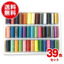 39色セット 糸 セット 刺繍糸セット ソーイング糸 裁縫 手芸 刺繍用 常備糸 約200m巻き