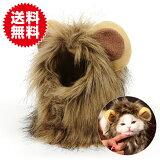 ペット用 ライオンキャップ タテガミ ハロウィン コスプレ 猫 ネコ 小型犬 対応 オシャレ 簡単着脱 ライオン ウィッグ カツラ キャップ