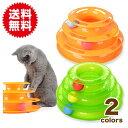 猫 おもちゃ ぐるぐるタワー ボール 回転タワー 運動不足 ストレス 解消 玩具 遊び道具 ペット 用品