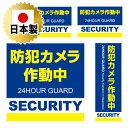 日本製 /防犯シール 防犯ステッカー4種セット 耐久性 セキ...