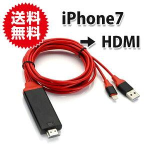 簡単 接続 iPhone HDMIケーブル HDMI変換 変換 ケーブル 接続 出力 ミラーリング 充電 コネクタ iPhone 7 Plus 6 6s USBケーブル