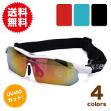 スポーツサングラス 交換レンズ5枚セット サングラス レンズ UV 紫外線 カット スポーツ メガネ 登山 釣り ランニング メンズ レディース