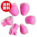 【ピンク】AUGUST(オーガスト) キッズ用 プロテクター 6...