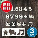 全て自立 数字 0〜9 記号7種 高さ3cm 天然桐 オブジェ 木 切り文字 インテリア イニシャル 英文字 ディスプレイ ウッドレター