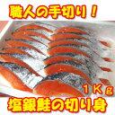 甘塩 銀鮭 の切り身1Kg袋入り!!【無添加の鮭!】  【送...