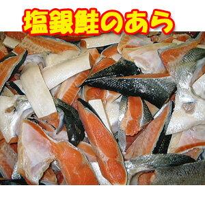 リピーター続出!見た目は悪いけど美味しいです!!カマ、尾、打ち身等入っています!!銀鮭の...