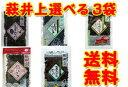 萩・井上商店のしそわかめ 選べる3袋!【非常食】【保存食】ゆうパケット・ネコポス限定 送料無料!【代 ...