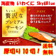 【初回限定お試し】鳥取県境港産!甘塩銀鮭の切り身10切 袋入り!【送料無料】【※北海道・沖…