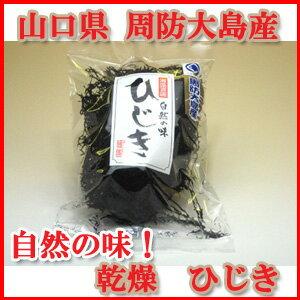 無添加!自然のまま!!山口県周防大島産!【乾ひじき】50g×2袋!
