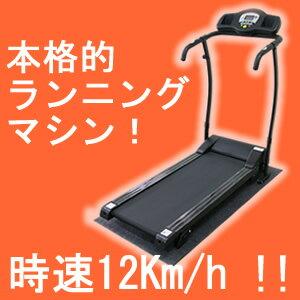速度は0.5km/h?12km/hの本格的なルームランナー!電動ウォーカー、ウォーキングマシーン!ルー...