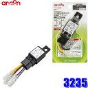 3235 エーモン工業 4極リレー DC12V使用可能電流20A
