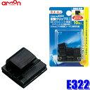 E322 エーモン工業 配線クリップミニ 10.0×12.0mm 0.5sqまで...