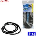E371 エーモン工業 コイル型配線バンド 10φ×1.2m
