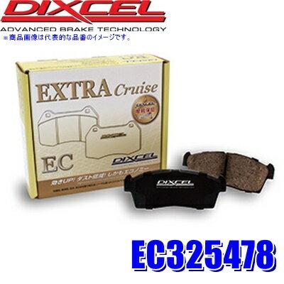 EC325478 ディクセル ECタイプ エクストラクルーズ ブレーキパッド 車検対応 左右セット