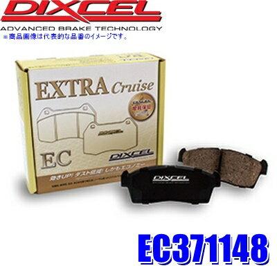 EC371148 ディクセル ECタイプ エクストラクルーズ ブレーキパッド 車検対応 左右セット