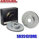 DIXCEL ディクセル プレーンディスクローター ブレーキローター フロント2枚SET セルボ CERVO 型式 HG21S 年式 06/09〜 型番371 4011