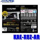 KAE-X8Z-AR アルパイン X8Z用カーナビ指紋防止A...
