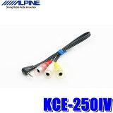 【在庫あり】KCE-250IV アルパイン RCAビデオ入力(音声ステレオ)ミニジャック入力ケーブル (0.3m) Wカメラドライブレコーダー接続にも使用