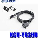 [在庫あり]KCU-Y62HU アルパイン トヨタ純正スイッチパネル ビルトインUSB/HDMI接続ユニット (1.75m 汎用取付けパネル付属)