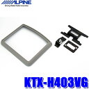KTX-H403VG アルパイン GB3・4/GP3フリード専用 10.2型/10.1...
