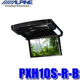 PXH10S-R-B アルパイン 10.2型天井取付型リアビジョン(フリップダウンモニター)HDMI入力/RCA入力 プラズマクラスター技術搭載