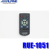 【在庫あり】RUE-1051 アルパイン リアビジョン専用リモコン