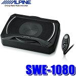 SWE-1080アルパインシート下取付型パワードサブウーハー20cmウーファー&160Wアンプ内蔵リモコン付