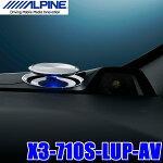 X3-710S-LUP-AVアルパイン30系アルファード/ヴェルファイア専用リフトアップトゥイーター付き18cm3wayスピーカー