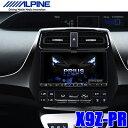 X9Z-PR アルパイン BIG X 50系プリウス専用9インチワイドWXGAフルセグ地デジ/DVD/USB/SD/Bluetooth/Wi-Fi/HDMI入出力搭載 カーナビ