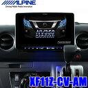 【在庫あり】XF11Z-CV-AM アルパイン フローティングBIG X NV350キャラバン専用11インチワイドWXGAフルセグ地デジ/DVD/USB/SD/Bluetooth/Wi-Fi/HDMI入出力搭載 カーナビ