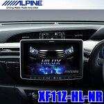 XF11Z-HL-NRアルパインフローティングBIGXハイラックス専用11インチワイドWXGAフルセグ地デジ/DVD/USB/SD/Bluetooth/Wi-Fi/HDMI入出力搭載カーナビ