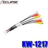 【在庫あり】KW-1217 イクリプス AVN用ビデオ入力/ノンフェダー出力/映像出力拡張配線コード