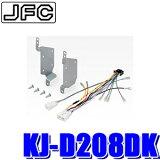 【在庫あり】KJ-D208DK ジャストフィット ダイハツ S321系/S331系ハイゼット・アトレー専用 カロッツェリア製200mmワイドカーナビ取付キット