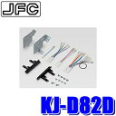 【在庫あり 日曜も発送】KJ-D82D ジャストフィット ダイハツ LA150S系/LA160S系ムーヴ専用180mm2DINオーディオ/ナビ取付キット