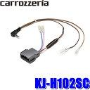 [在庫あり]KJ-H102SC カロッツェリア カーナビ/カーオーディオ用ステアリングリモコンケーブル ホンダ車用