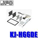 [在庫あり]KJ-H66DE ジャストフィット製 180mm2DINオーディオ・カーナビ取付キット ホンダ/N-BOX(JF1/JF2後期)N-VAN(ナビ装着車スペシャルパッケージ付車)