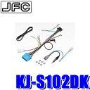 【在庫あり】KJ-S102DK ジャストフィット スズキ JB64W系ジムニー ZC/ZDスイフト等用 200mmワイドカーナビ取付キット ダイレクト接続ケーブル
