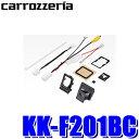 KK-F201BC カロッツェリア GT/GK系インプレッサ/XV専用バック...