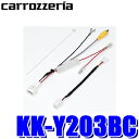 KK-Y203BC カロッツェリア 40系プリウスα/20系ウィッシュ専用...