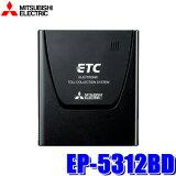【在庫あり】EP-5312BD 三菱電機 ETC車載器 アンテナ一体型 単体使用(スタンドアローン)タイプ