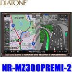 NR-MZ300PREMI-2三菱電機DIATONESOUND.NAVI8インチワイドWVGAフルセグ地デジ/DVD/USB/SD/Bluetooth搭載ラージサイズカーナビゲーション