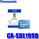 【在庫あり】CA-SDL199D パナソニック正規品 2019年度版カーナビ地図更新SDカードCN-B200D/CN-B300B/CN-E200D/CN-E205D/CN-E300Dシリーズ用