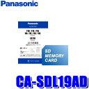 [在庫あり]CA-SDL19AD パナソニック正規品 2019年度版カーナビ地図更新SDカードCN-RS01/RS02/RE03/RE04/RA03/RA04/RX01/RX02/RX03/RX04/F1D/F1SD/F1XDシリーズ用