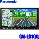 【在庫あり】CN-E310D パナソニック ストラーダ 7型ワイドSSDナビ 180mm2DINサイズ CD/BLUETOOTH/ワンセグTV一体型カーナビ