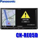 【在庫あり】CN-RE05D パナソニック ストラーダ 7型ワイドメモリーナビ 180mm2DINサイズ DVD/CD/USB/SD/BLUETOOTH/フルセグ地デジ一体型カーナビ