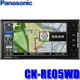 【在庫あり】CN-RE05WD パナソニック ストラーダ 7型ワイドメモリーナビ 200mmワイドサイズ DVD/CD/USB/SD/BLUETOOTH/フルセグ地デジ一体型カーナビ