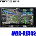 [在庫あり]AVIC-RZ302 カロッツェリア 楽ナビ 7インチワイドWVGAワンセグ地デジ/DVD/USB/SD搭載 180mm2DINサイズカーナビゲーション